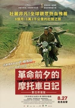 革命前夕的摩托車日記