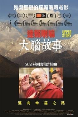 達賴喇嘛:大腦故事